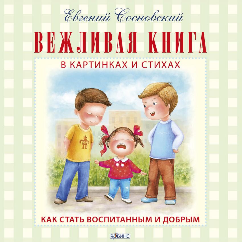 Вежливая книга - Сосновский Евгений Анатольевич