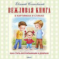 Вежливая книга - Сосновский Евгений Анатольевич, фото 1