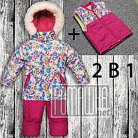 Термокомбинезон р 80 1-1.5 года куртка-парка штаны жилет зимний детский раздельный на овчине для девочки 5028