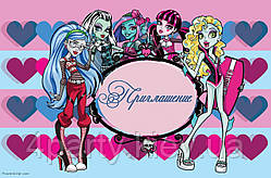 Пригласительные Monster High 140316-007