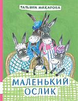 Маленький Ослик - Макарова Татьяна
