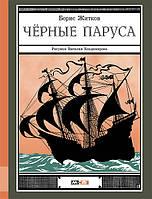 Черные паруса - Житков Борис