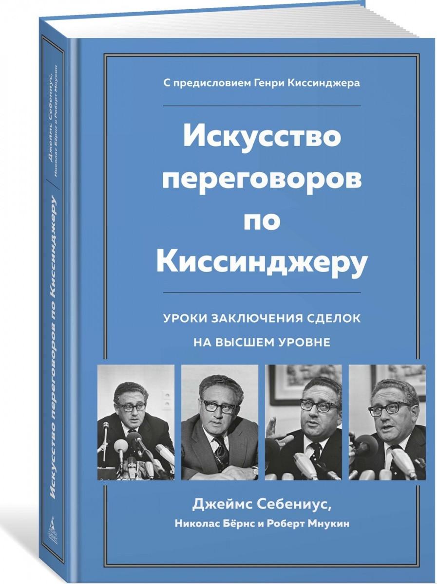 Искусство переговоров по Киссинджеру. Д. Себениус, Н. Бёрнс, Р. Мнукин