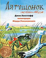 Джон Лангстафф, Федор Рожанковский Лягушонок женится Джон Лангстафф, Федор Рожанковский