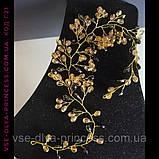 Гілочка віночок в зачіску тіара гребінь обідок, під золото з синіми намистинами, фото 3