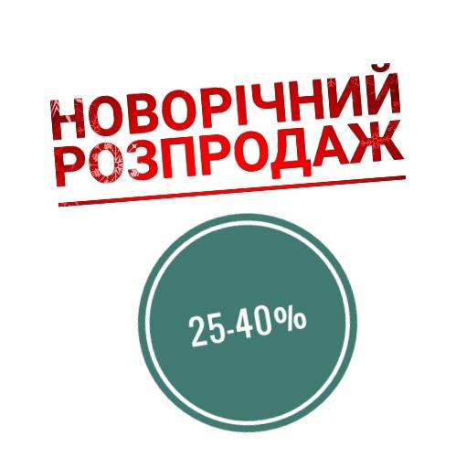 Новорічний розпродаж відкрито! 25-40%.