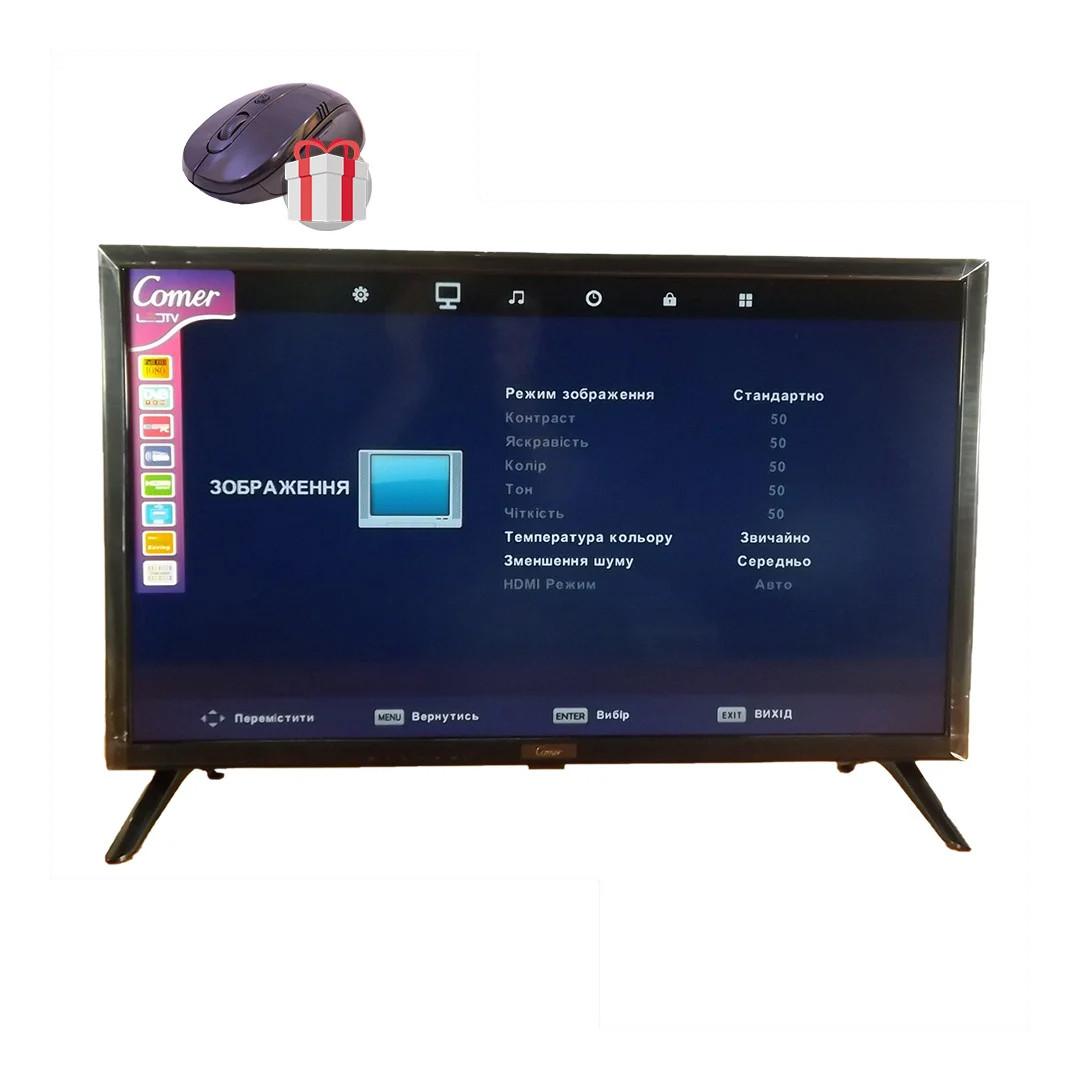 Телевизор COMER 24 HD E24DM2500 (Телевизор Комер 24 HD)+ПОДАРОК!