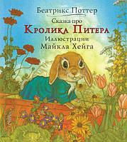 Поттер Беатрикс, Майкл Хейг Сказка про Кролика Питера Поттер Беатрикс, Майкл Хейг