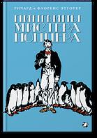 Пингвины мистераПоппера - Ричард иФлоренсЭтуотер