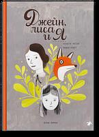 Джейн, лиса и я Изабель Арсено, Фанни Бритт, фото 1