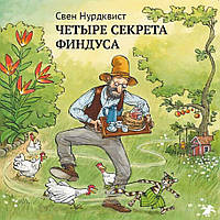 Четыре секретаФиндуса - Свен Нурдквист