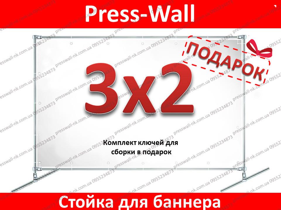 Стойка для баннера 3х2м, пресс-волл, фото зона, конструкция для баннера, каркас для баннера,бренд-волл