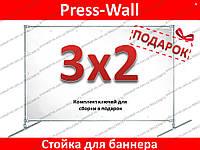 Стойка для баннера 3х2м, пресс-волл, фото зона, конструкция для баннера, каркас для баннера,бренд-волл, фото 1