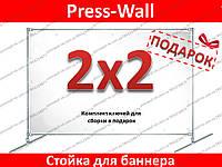 Стойка для баннера 2х2м, пресс вол, фото зона, конструкция для баннера, каркас для баннера,бренд-волл