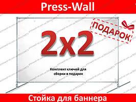 Стойка для баннера 2х2м,пресс волл, каркас для фотозоны,конструкция для баннера,каркас для баннера