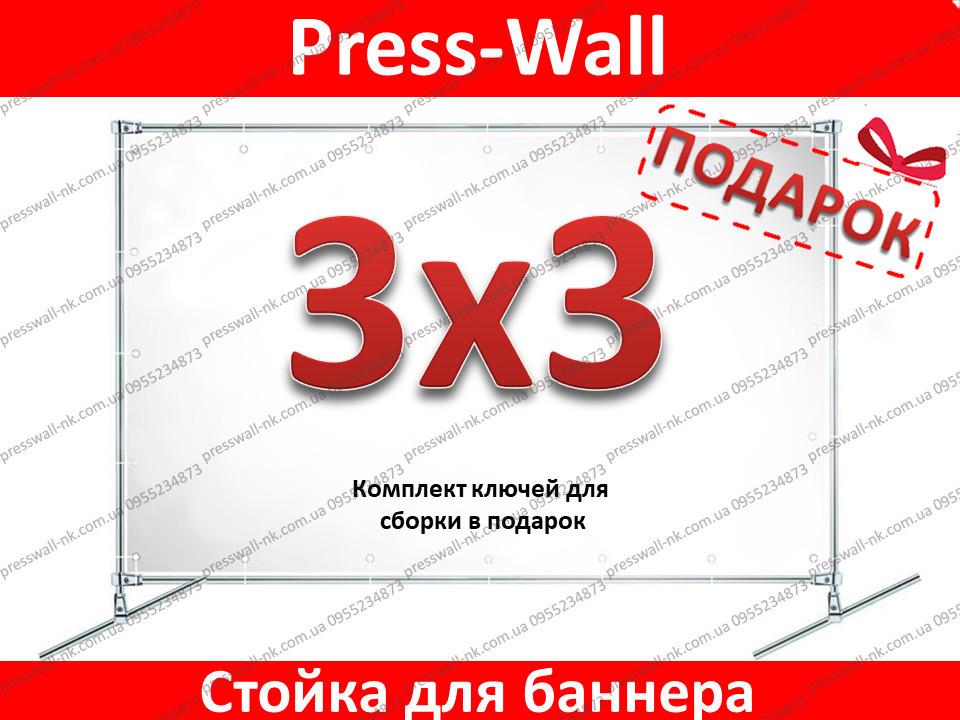 Стойка для баннера 3х3м, пресс-волл, фото зона, конструкция для баннера, каркас для баннера,бренд-вол
