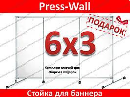 Стойка для баннера 6х3м,пресс волл, каркас для фотозоны,конструкция для баннера,каркас для баннера