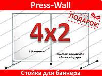 Стойка для баннера 4х2м, пресс-волл, фото зона, конструкция для баннера, каркас для баннера,бренд-волл