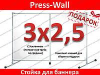Стойка для баннера 3х2,5м, пресс-волл, фото зона, конструкция для баннера, каркас для баннера,бренд-волл