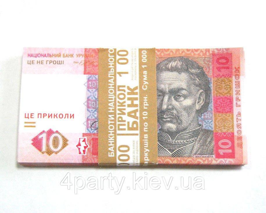 Пачка 10 гривен 120316-144