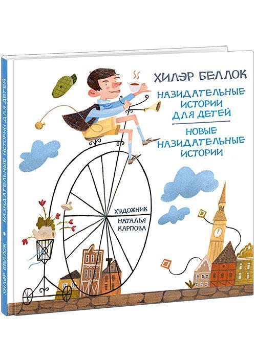 Беллок Х. Назидательные истории для детей Беллок Х.