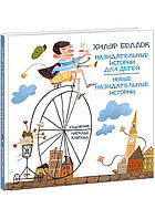 Беллок Х. Назидательные истории для детей Беллок Х., фото 1