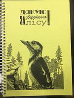 Блокнот з еко паперу Дякую за збереження лісу Дятел 50 арк