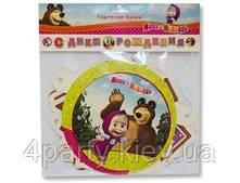 Гирлянда-буквы С Днем Рождения Маша и Медведь 1505-0831