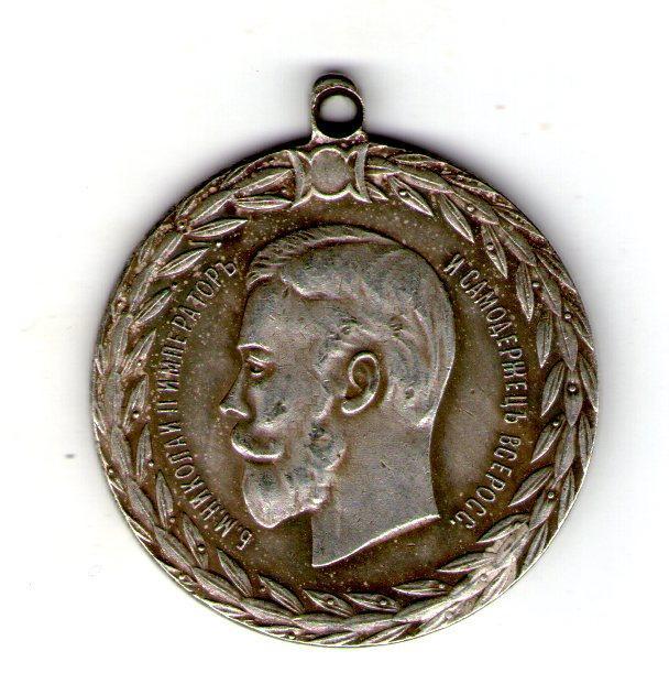 Медаль За безпорочную службу в полиции Николай II