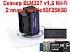 Авто Сканер диагностика wi-fi  две платы elm 327 1.5 PIC 25K80 obd2