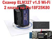 Авто Сканер диагностика wi-fi  две платы elm 327 1.5 PIC 25K80 obd2, фото 1