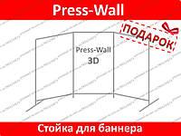 Конструкция, стойка для баннера 3Д Пресс волл