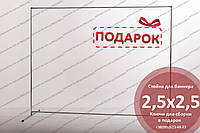 Стойка для баннера 2,5х2,5м,  пресс волл, каркас для фотозоны,конструкция для баннера,каркас для баннера,бренд