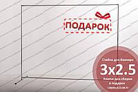 Стойка для баннера 3х2,5м, пресс вол, фото зона, конструкция для баннера, каркас для баннера,бренд-волл