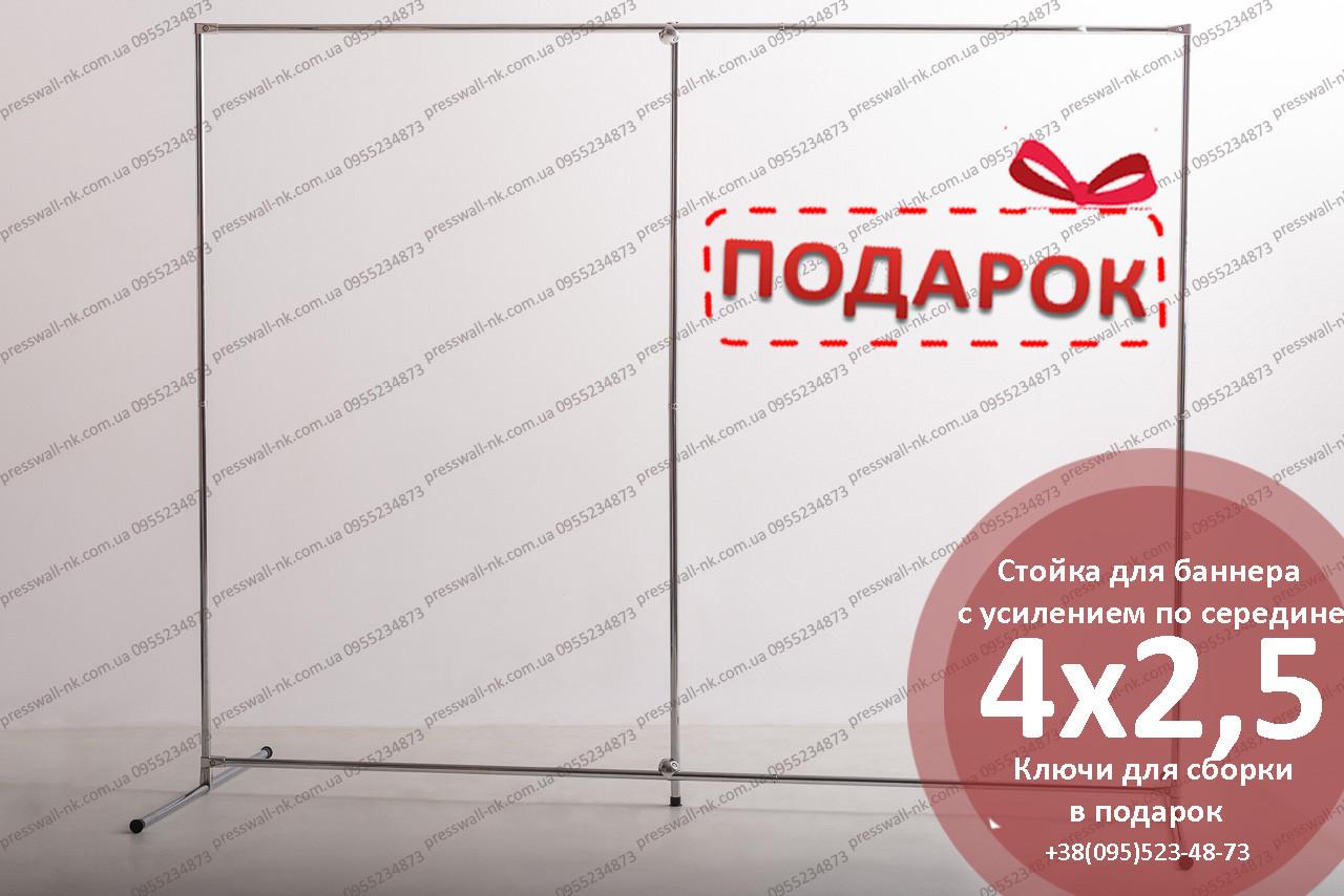 Стойка для баннера 4х2,5м, пресс-волл, фото зона, конструкция для баннера, каркас для баннера,бренд-волл
