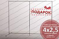 Стойка для баннера 4х2,5м, пресс-волл, фото зона, конструкция для баннера, каркас для баннера,бренд-волл, фото 1