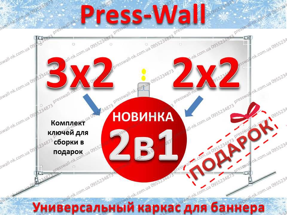 Конструкция 2 в 1 универсальная, каркас, стойка для баннера, пресс-волл, фотозона, Press wall
