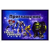 Пригласительные Трансформеры 20 шт 261116-001