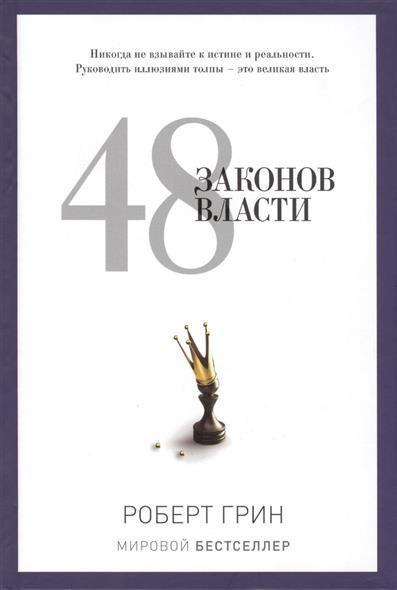 Роберт Грин. 48 законов власти