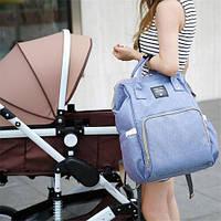 Сумка-рюкзак для малыша и мамы (4цвета)