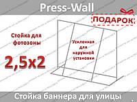 Стойка для баннера 2,5х2м усиленная,пресс вол,фото зона,конструкция для баннера,каркас для баннера,бренд-волл