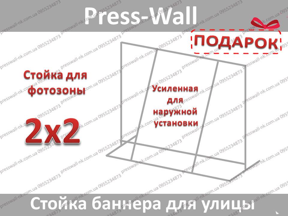 Стойка для баннера 2х2м усиленная,пресс вол,фото зона,конструкция для баннера,каркас для баннера,бренд-волл