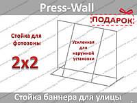 Стойка для баннера 2х2м усиленная,пресс вол,фото зона,конструкция для баннера,каркас для баннера,бренд-волл, фото 1