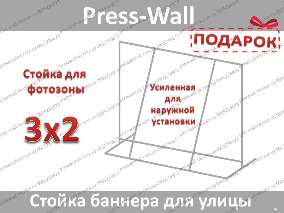 Стойка для баннера 3х2м усиленная,пресс вол,фото зона,конструкция для баннера,каркас для баннера,бренд-волл