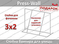 Стойка для баннера 3х2м усиленная,пресс вол,фото зона,конструкция для баннера,каркас для баннера,бренд-волл, фото 1