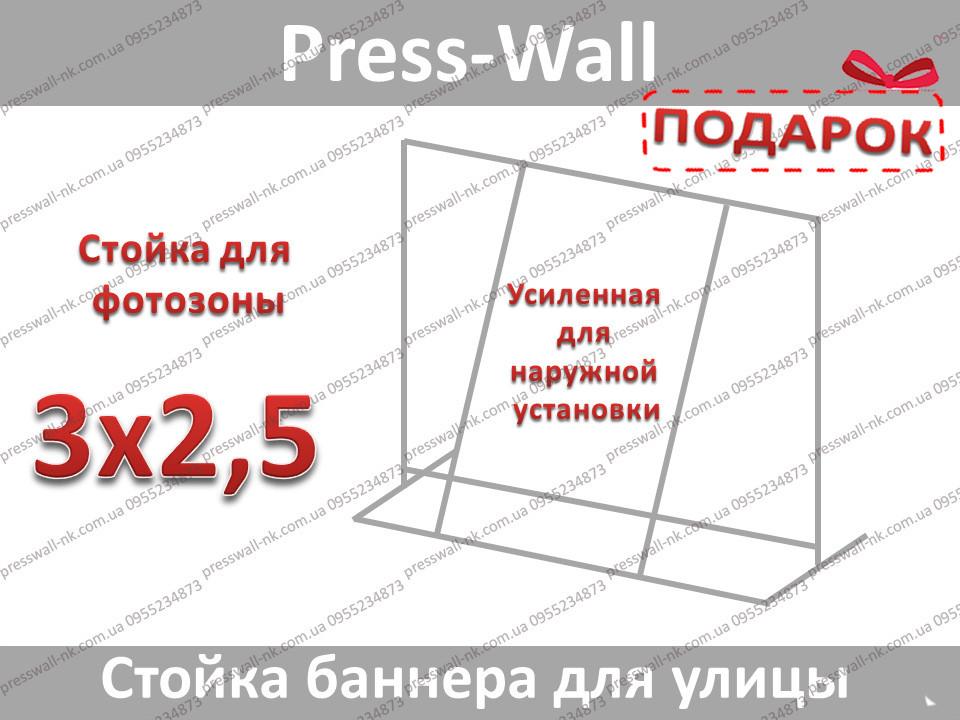 Стойка для баннера 3х2,5м усиленная,пресс вол,фото зона,конструкция для баннера,каркас для баннера,бренд-волл