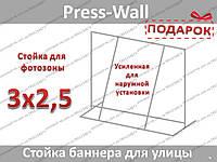 Стойка для баннера 3х2,5м усиленная,пресс вол,фото зона,конструкция для баннера,каркас для баннера,бренд-волл, фото 1