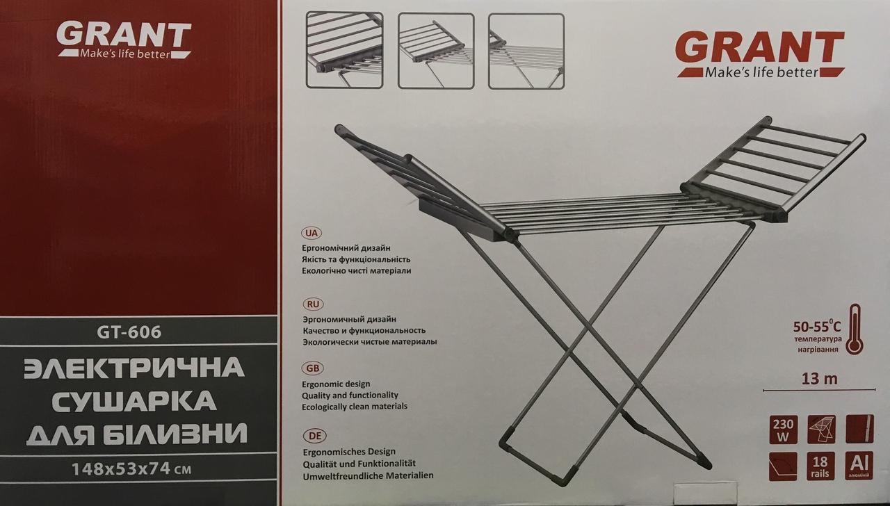 Сушилка для белья электрическая напольная 230W 146*54*73см GRANT GT-606 (5шт/ящ)