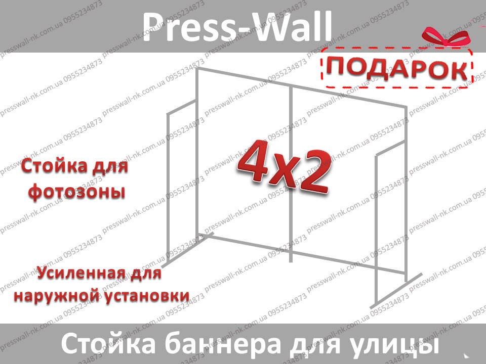 Стойка для баннера 4х2м усиленная,пресс вол,фото зона,конструкция для баннера,каркас для баннера,бренд-волл