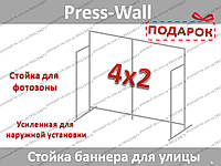 Стойка для баннера 4х2м усиленная,пресс вол,фото зона,конструкция для баннера,каркас для баннера,бренд-волл, фото 1
